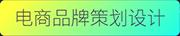 品牌設計超凡电竞公司-介紹